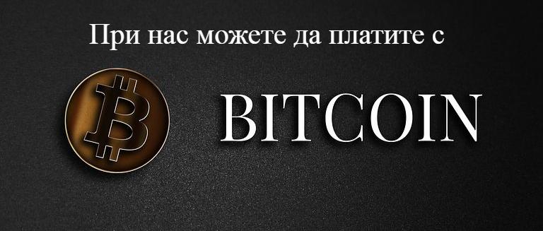 При нас можете да заплатите с Bitcoin